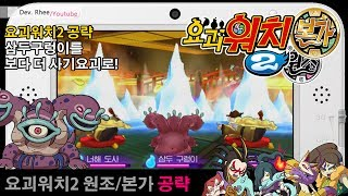 [3DS/요괴워치2]공략 삼두구렁이를 보다 더 사기요괴로! 요술공격 속성바꾸기
