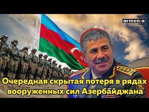 Скрытые похороны в азербайджанской армии продолжаются