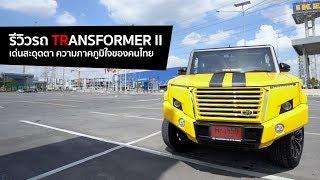 [spin9] รีวิวรถ TR Transformer II - เด่นสะดุดตา ความภาคภูมิใจของคนไทย