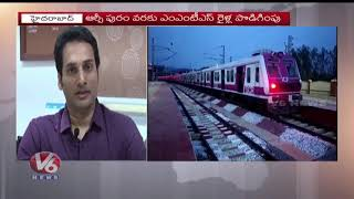 MMTS Train Services Extension To Ramachandrapuram | Hyderabad | V6 News