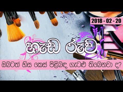 PIYUM VILA - හැඩ රුව | 20 - 02 - 2018 | SIYATHA TV