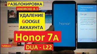 Разблокировка аккаунта google Honor 7A FRP honor DUA L22 android 8.1