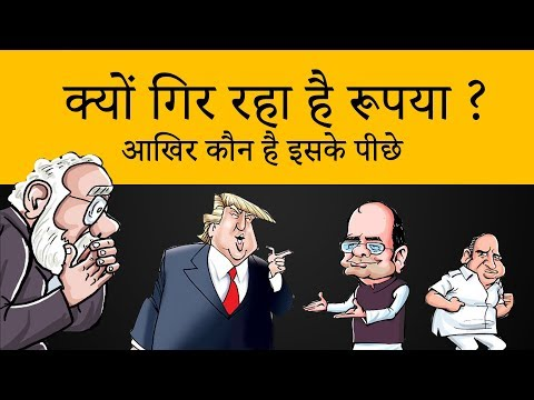 Why Is Rupee Falling Against US Dollar? What Are The Main Reasons | Hindi