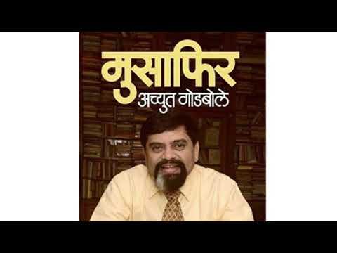 मुसाफिर Musafir By अच्युत गोडबोले Marathi Book Review | सर्वोत्तम पुस्तक | Marathi Mandali