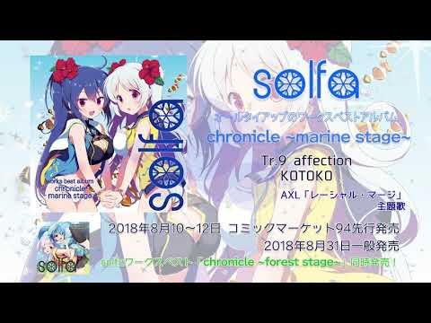 solfaワークスベストアルバム「chronicle ~marine stage~」クロスフェード試聴