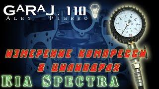 Измерение компрессии Kia Spectra