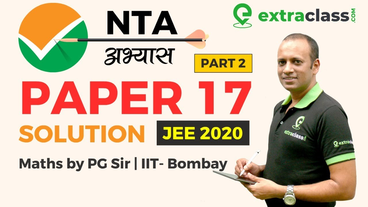 National Test Abhyas App | NTA Abhyas App Maths Solutions Paper 17 (Part 2) | NTA | JEE MAINS 2020