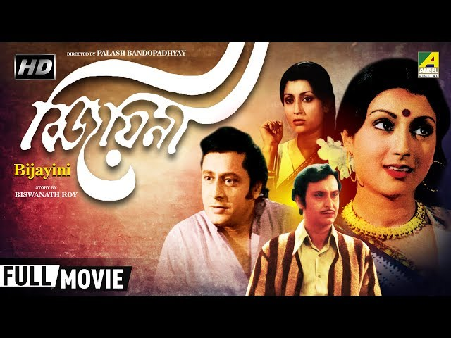 Bijayini | বিজয়িনী | Bengali Movie | Full HD | Ranjit Mallick, Aparna Sen