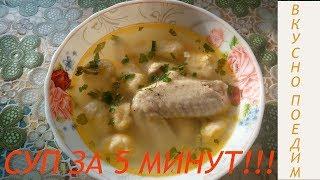 Как приготовить суп с клецками за 5 минут.