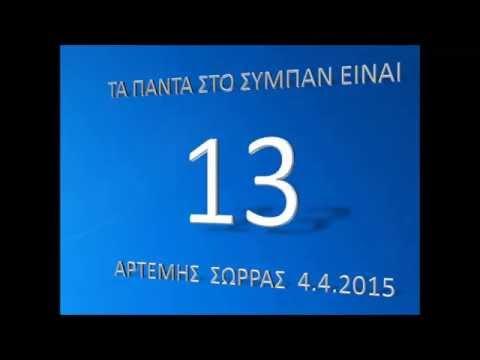 ΑΡΤΕΜΗΣ ΣΩΡΡΑΣ 13 ΤΑ ΠΑΝΤΑ ΣΤΟ ΣΥΜΠΑΝ ΕΙΝΑΙ 13