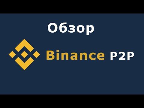 Binance P2P - обзор торговой площадки без комиссии криптовалютной биржи Бинанс