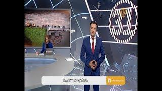 Информбюро 02.08.2019 Толық шығарылым!