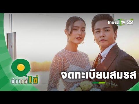 เซอร์ไพรส์อีกแล้ว พีเค-โยเกิร์ต จูงมือกันจดทะเบียนสมรส - วันที่ 16 Oct 2019