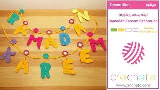تعليم الكروشيه: زينه رمضان كريم - Learn how to Crochet: Ramadan Kareem Decoration