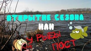 Рыбалка на поплавочную снасть или у рыбы явно Пасхальный пост.