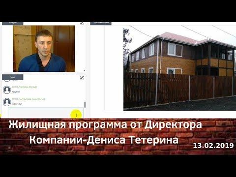 Смотреть Жилищная программа от директора компании Дениса Тетерина 13 02 19 онлайн