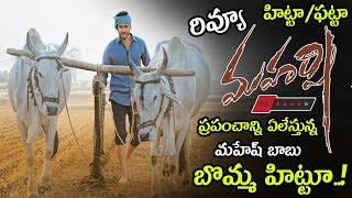 Maharshi Movie Review & Rating || Maharshi Public Talk || Mahesh Babu || #MaharshiReview || NSE
