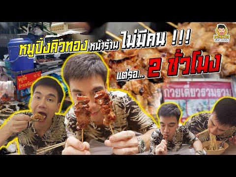 เจ๊วรรณหมูปิ้งโบราณ รอนานแต่อร่อย!! | PEACH EAT LAEK