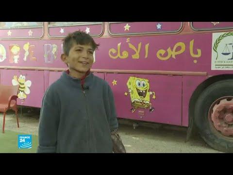 حافلة الأمل...مدرسة متنقلة لتعليم الأطفال العراقيين المشردين  - نشر قبل 4 ساعة