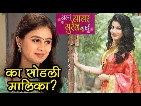 Why Mrunal Dusanis Left Asa Sasar Surekh Bai Serial ? | Colors Marathi