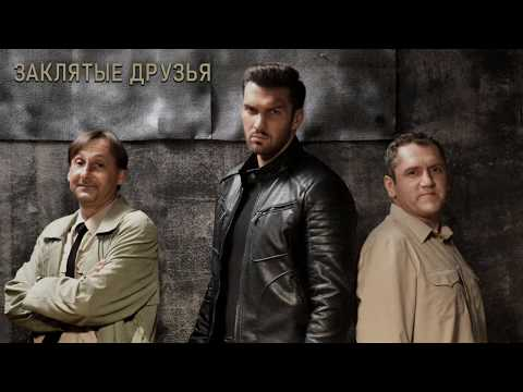 Заклятые друзья 2020 смотреть сериал 21 апреля на ICTV (16 серий)