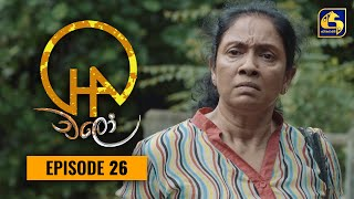 Chalo    Episode 26    චලෝ      17th August 2021 Thumbnail
