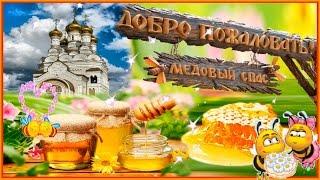 #МедовыйСпас - #HoneySpas ! Медовый спас идет - встречай народ !