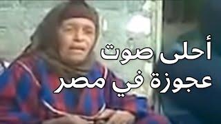 فلاحة مصرية صوتها قنبلة ذى ام كلثوم