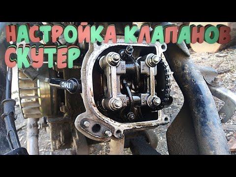 Как настроить клапана на скутере?/Не заводится скутер/Регулировка клапанов скутер 50,80,150 кубов.