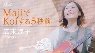 毎週更新!さつきのあき ちゃんねる☆ 広末涼子さんの『MajiでKoiする5秒...
