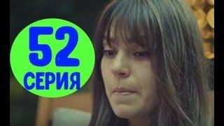 Невеста из Стамбула 52 серия на русском,турецкий сериал, дата выхода