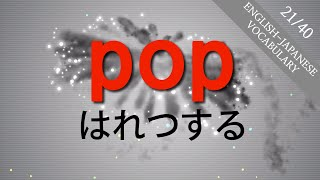 Learn Japanese vocabulary with songs (21/40)   English to Japanese, Japanese to English
