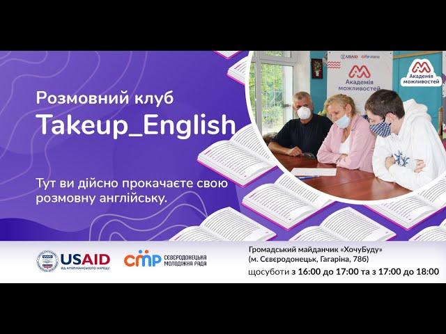 Запрошуємо на заняття до розмовного клубу «Takeup_English»