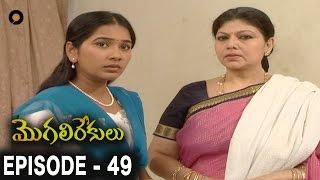 Episode 49 of MogaliRekulu Telugu Daily Serial Srikanth Entertainments