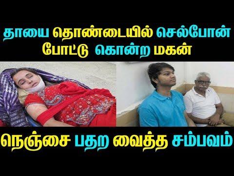தாயை தொண்டையில் செல்போன் போட்டு கொன்ற மகன் நெஞ்சை பதறவைத்த சம்பவம் | Tamil Cinema News Latest News thumbnail