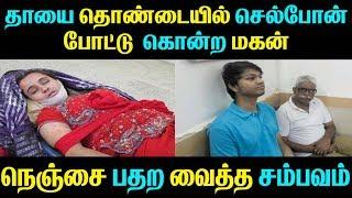 தாயை தொண்டையில் செல்போன் போட்டு கொன்ற மகன் நெஞ்சை பதறவைத்த சம்பவம்   Tamil Cinema News Latest News