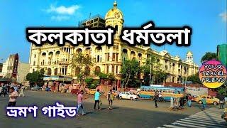 কলকাতা ধর্মতলা  ভ্রমণ গাইড || Kolkata Dharmatala travel guide || Esplanade || park street || maidan