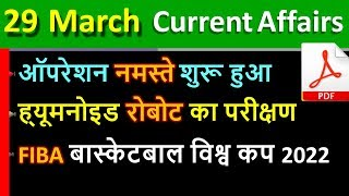 Cover images 29 March 2020 next exam current affairs hindi 2019 |Daily Current Affairs, yt study, gk tracker