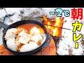 【雪中飯】-2℃の雪中キャンプの朝カレー