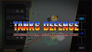 Tanks Defense - Игра на Android 6+