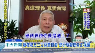20191204中天新聞 廖筱君及三立惡意扭曲 蔡衍明擬提告正視聽