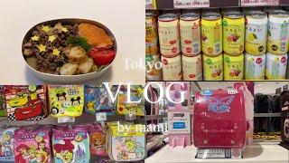 [일본 VLOG] 도쿄맘의 일상 브이로그 I 도시락 만…