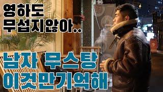 남자겨울패션 추천 무스탕 완전분석 B-3무스탕 (톰하디…