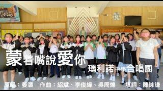 Publication Date: 2021-07-14 | Video Title: 蒙著嘴說愛你 瑪利諾中學合唱團Cover