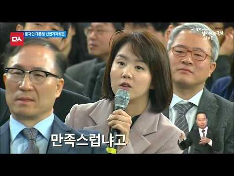 TV조선 기자의 의도된 질문에 철학적 답변 보인 문재인 대통령(한일합의 폐기 요구 안하는 이유)