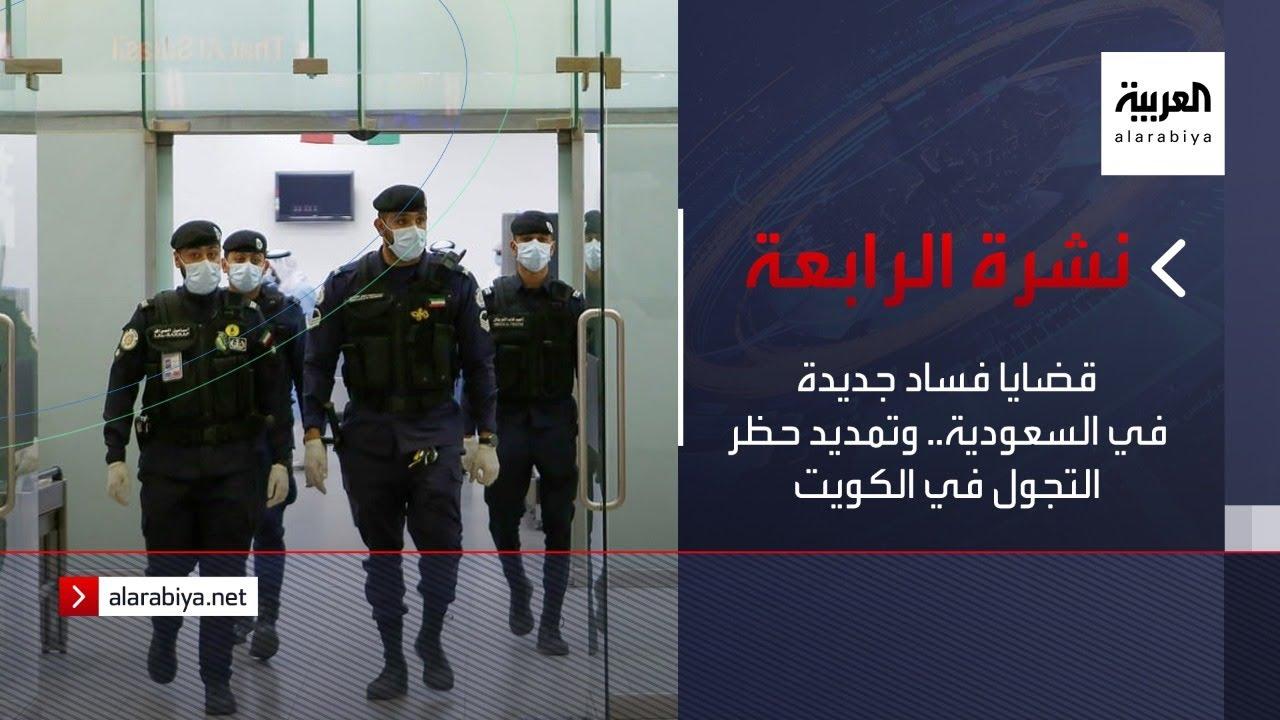 نشرة الرابعة كاملة | قضايا فساد جديدة في السعودية.. وتمديد حظر التجول في الكويت  - نشر قبل 60 دقيقة