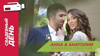 видео база отдыха для свадьбы