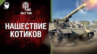 Нашествие Котиков - скетч от WOTMoviesChannel [World of Tanks]