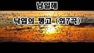 남일해 낙엽의 탱고 외7곡 Kpop 韓國歌謠