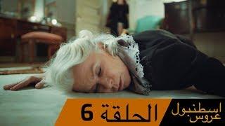 عروس اسطنبول الحلقة   6 İstanbullu Gelin